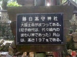 式内 勝日高守神社